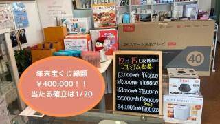 年末宝くじ総額¥400,000!!当たる確立は1/20