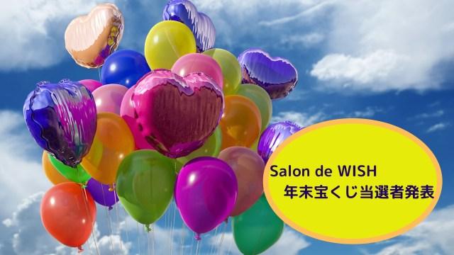 Salon de WISH 2020年末宝くじ当選者発表