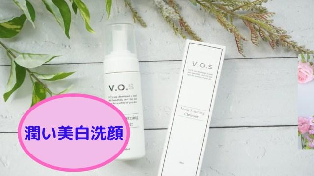 潤い美白洗顔のV.O.Sクレンザー
