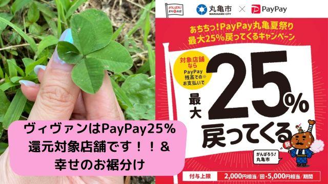 ヴィヴァンは丸亀市PayPay25%還元対象店舗です!!&幸せのお裾分け♡