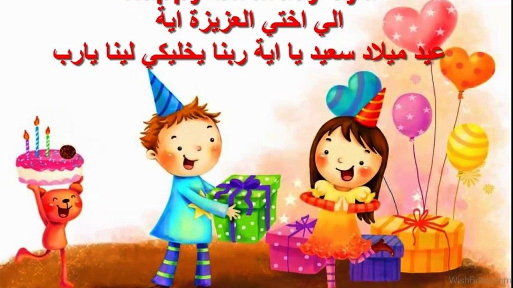 Arabic Birthday Wishes