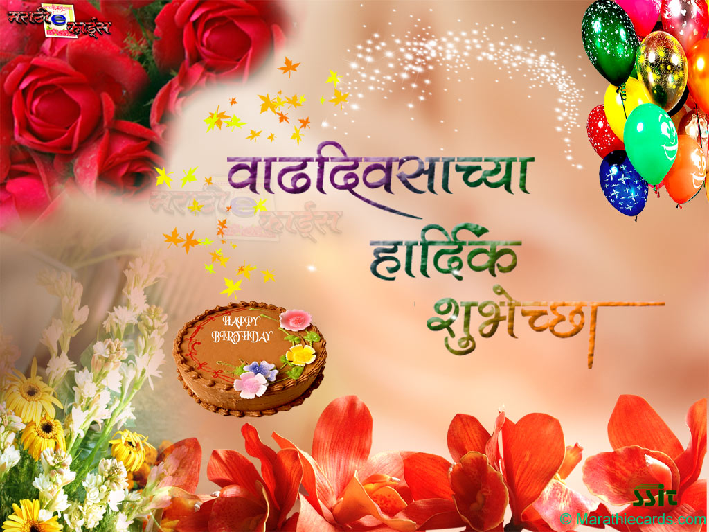 Happy Birthday Shayari Marathi