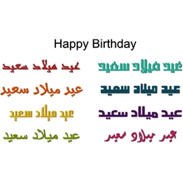Birthday Wishes Arabic Images