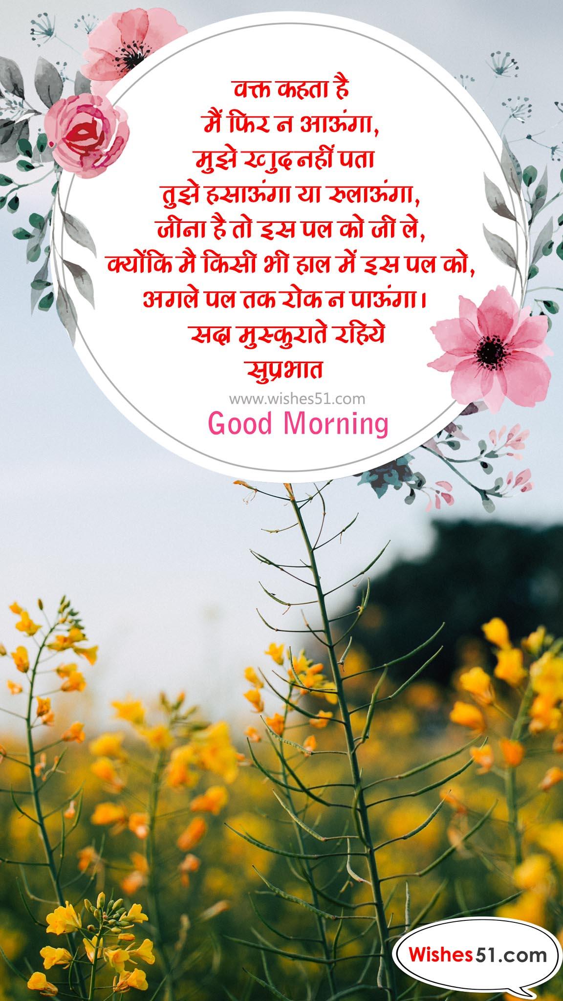 Good Morning Greeting In Hindi Gallery Greetings Card