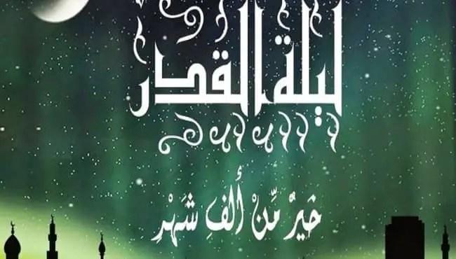 best lailatul qadr wishes quotes