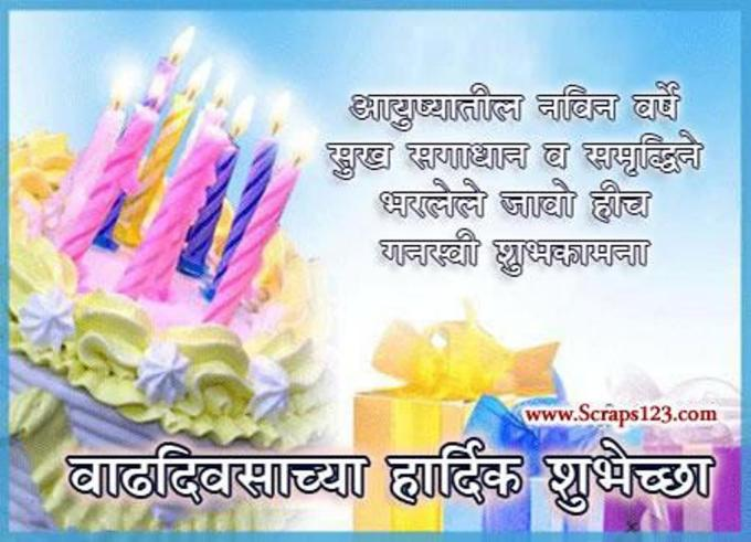 Grandfather birthday poems in marathi textpoems birthday wishes in marathi greetings pictures wish guy m4hsunfo