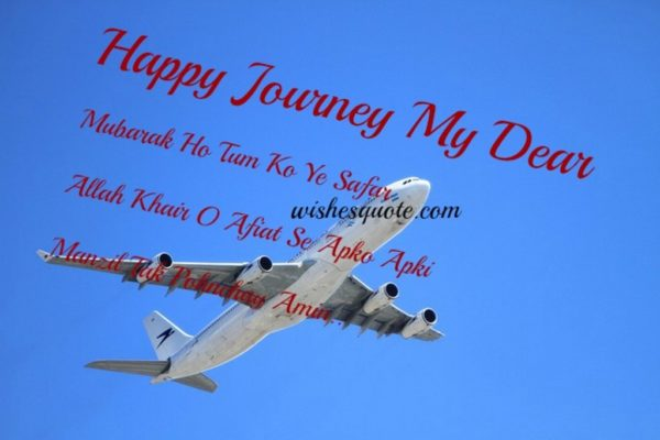 Happy Journey My Dear Wishes Greetings Pictures Wish Guy