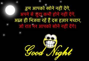 Good night msg for friend in Hindi