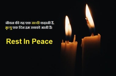Rest In Peace In Hindi