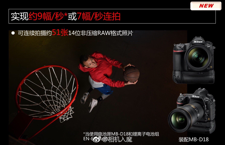 Nikon-D850-camera-presentation-leaked-17