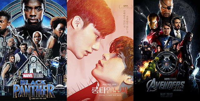 The Pop A La Carte podcast sings Black Panther's praises this week - Wakanda Forever - and goes back over The Avengers from many moons ago. Ready Player One's latest trailer and a new Korean webseries (Long Time No See) are also discussed.
