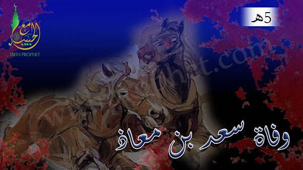 وفاة سعد بن معاذ الصحابي الذي اهتز لموته عرش الرحمن مع الحبيب
