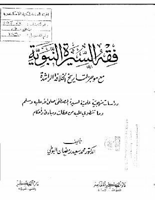 غزوة تبوك من كتاب فقه السيرة النبوية مع موجز لتاريخ الخلافة