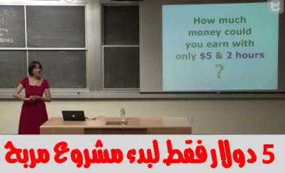 5 دولار فقط لبدء مشروع مربح [2]