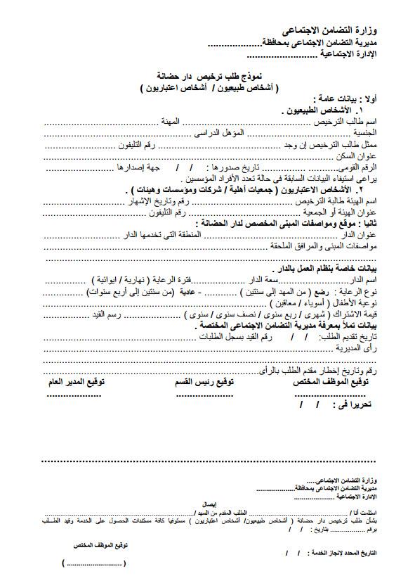 محيط شكل مرن ندوة نموذج لائحة داخلية لشركة قطاع خاص Doc مصر Comertinsaat Com