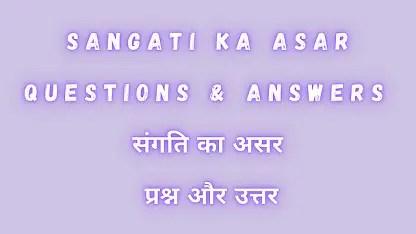 Sangati Ka Asar Questions & Answers संगति का असर प्रश्न और उत्तर