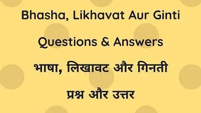Bhasha, Likhavat Aur Ginti Questions & Answers भाषा, लिखावट और गिनती प्रश्न और उत्तर