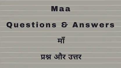 Maa Questions & Answers माँ प्रश्न और उत्तर