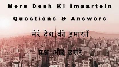 Mere Desh Ki Imaartein Questions & Answers मेरे देश की इमारतें प्रश्न और उत्तर