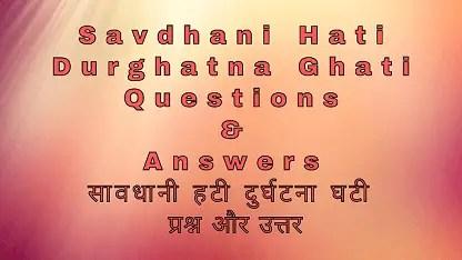 Savdhani Hati Durghatna Ghati Questions & Answers सावधानी हटी दुर्घटना घटी प्रश्न और उत्तर