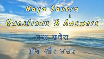 Naya Savera Questions & Answers नया सवेरा प्रश्न और उत्तर