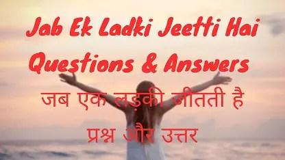 Jab Ek Ladki Jeetti Hai Questions & Answers जब एक लड़की जीतती है प्रश्न और उत्तर