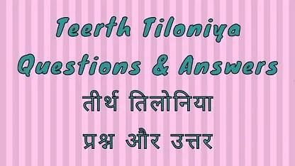 Teerth Tiloniya Questions & Answers तीर्थ तिलोनिया प्रश्न और उत्तर