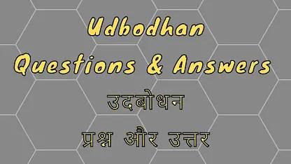 Udbodhan Questions & Answers उदबोधन प्रश्न और उत्तर