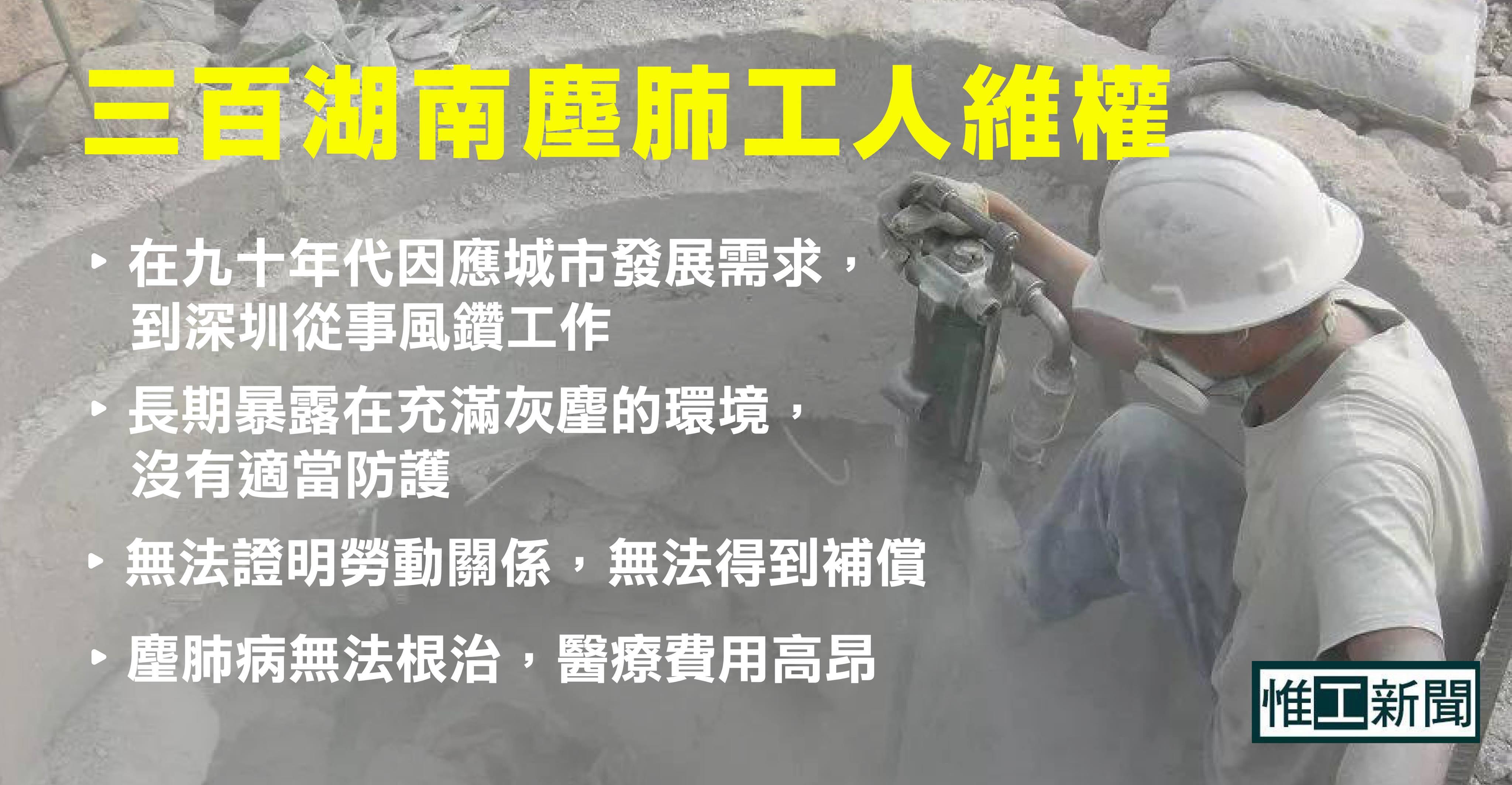 在深圳建築地盤工作 患上肺積塵 三百湖南工人集體索償 | 惟工新聞 | WKNews