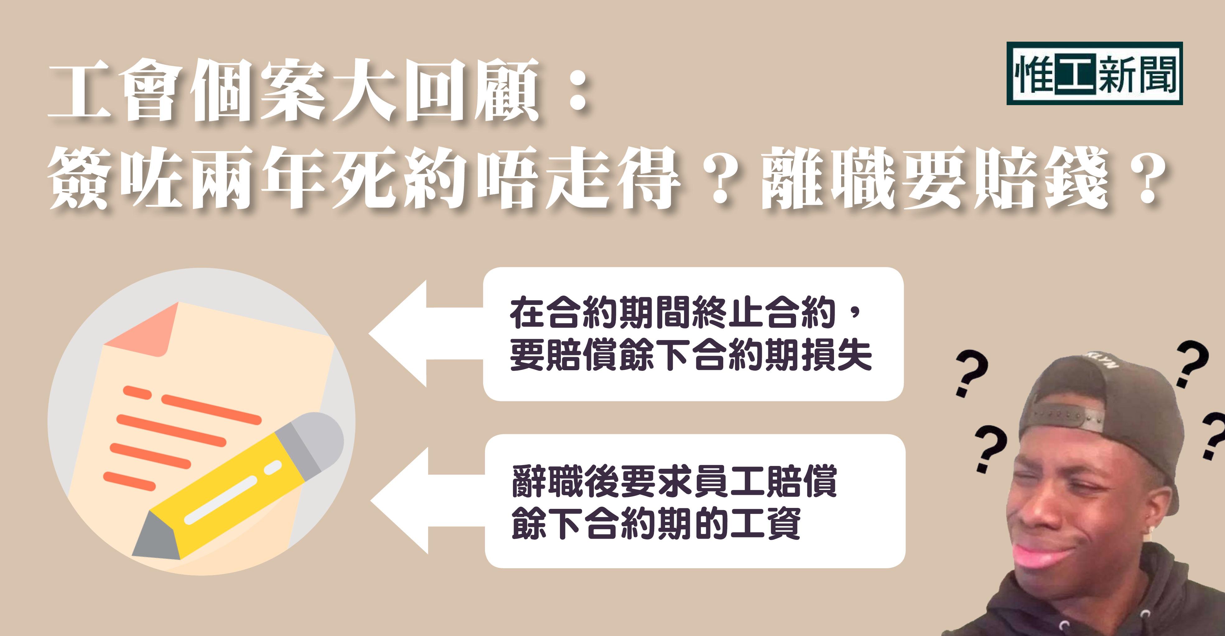工會個案大回顧:簽咗兩年死約唔走得?離職要賠錢? | 惟工新聞 | WKNews