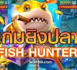 เกมยิงปลา Fish Hunter เล่นเกมยิงปลาได้เงินจริง