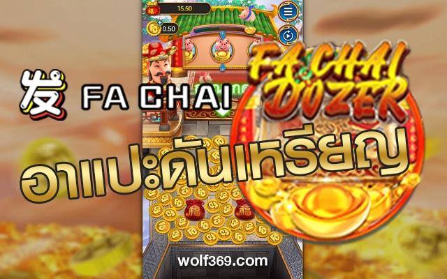 เกมส์สล็อต ดันเหรียญ EGAME FA CHAI DOZER ฝากเงินขั้นต่ำ