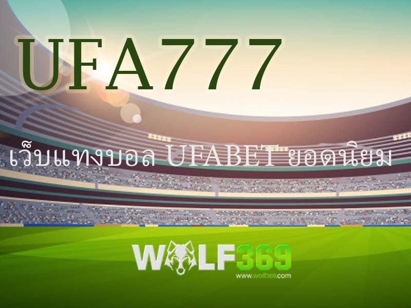 UFA777 เว็บแทงบอลต่างประเทศยอดนิยม