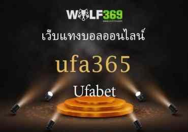 ufa365 เว็บแทงบอลออนไลน์ Ufabet