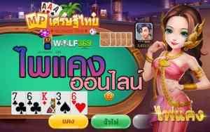 ไพ่แคง เกมไพ่ยอดนิยม MP เศรษฐีไทย เว็บคาสิโน ฝากไม่มีขั้นต่ำ UFABET