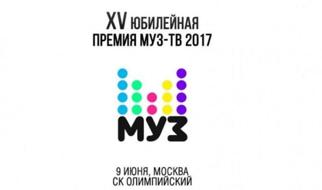 Премия МУЗ-ТВ 2017 состоится в июне