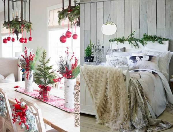 Διακόσμηση Σπιτιού τα Χριστούγεννα
