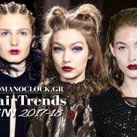 Μαλλιά 2018. Οι Νέες Τάσεις Φθινόπωρο Χειμώνας