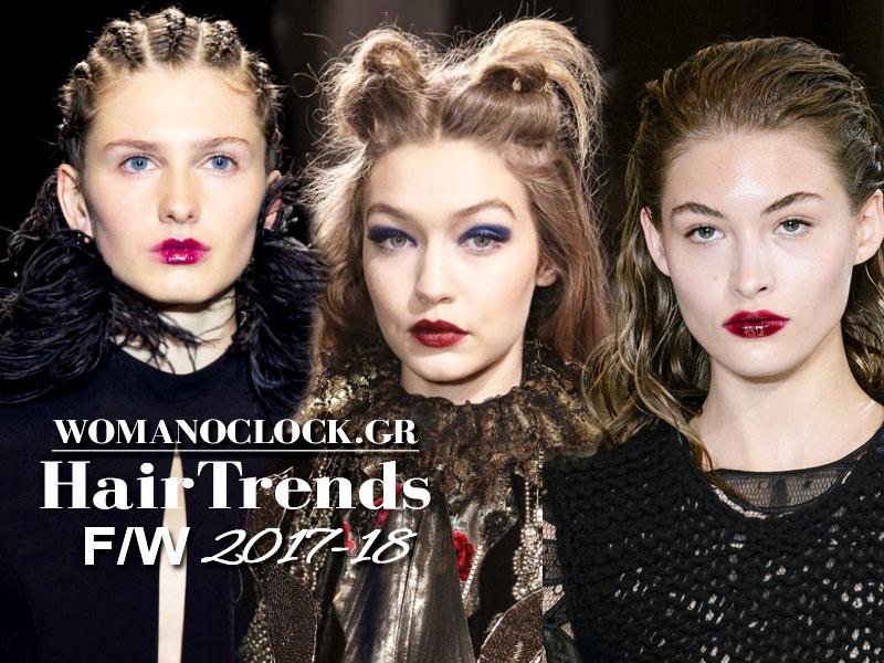 Μαλλιά 2018. Οι Νέες Τάσεις Φθινόπωρο Χειμώνας  def5699c0b2