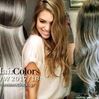Χρώματα Μαλλιών 2018. Oι Top Τάσεις του Χειμώνα