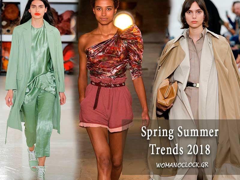 Τάσεις Μόδας άνοιξη καλοκαίρι 2018