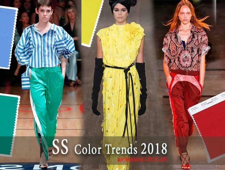 χρώματα μόδας άνοιξη καλοκαίρι 2018