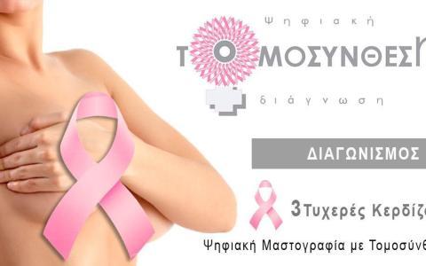 Δώρο Υγείας: 3 Τυχερές Κερδίζουν Ψηφιακή Μαστογραφία με Τομοσύνθεση