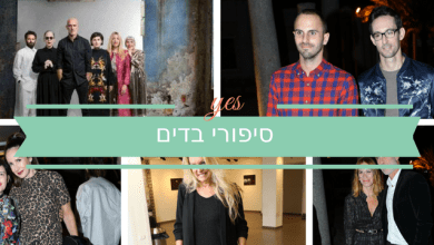 Photo of סיפורי בדים – סדרה תיעודית חדשה על עולם האופנה ב-yes