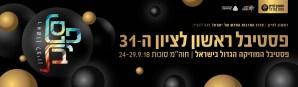 פסטיבל המוזיקה ה-31 ראשון לציון - כניסה חופשית חלקית @ ראשון לציון