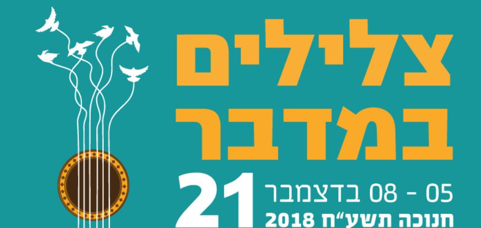פסטיבל צלילים במדבר - 2018