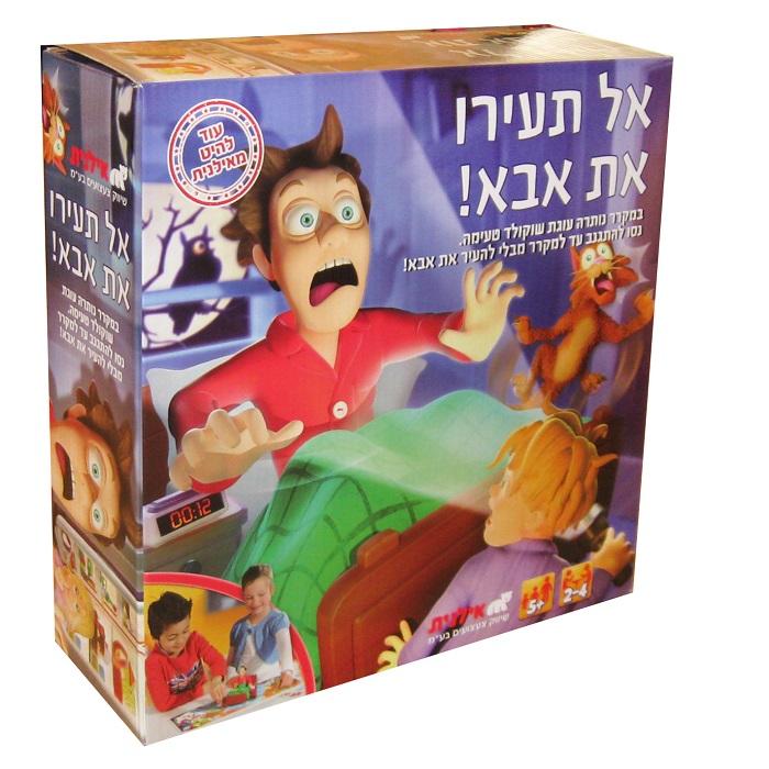 אל תעירו את אבא משחקי קופסא