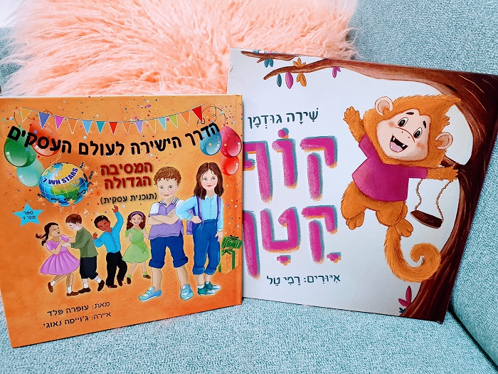 ספרים - קוף קטן והמסיבה הגדולה