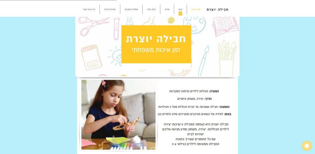 צילום מסך אתר - חבילה יוצרת