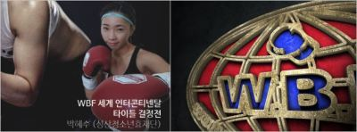 Hye-Soo Park to Face Hei Tao Zhang for WBF Intercontinental Championship on November 18